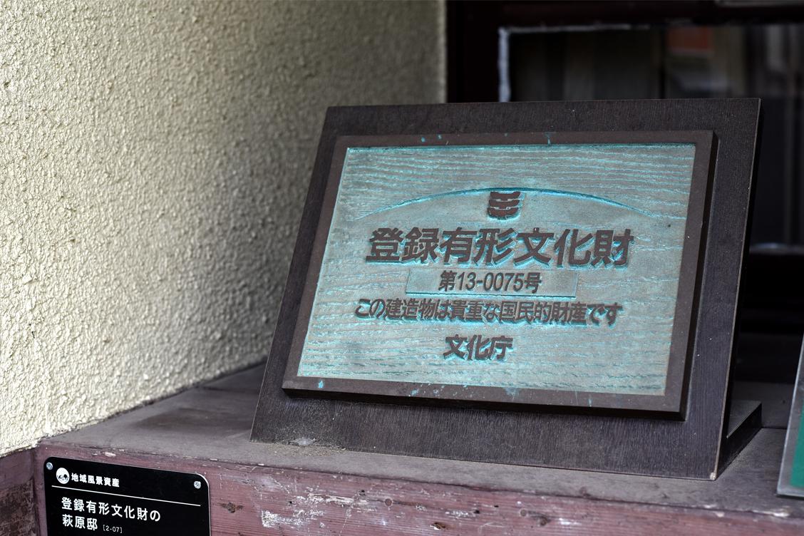 平成12年(2000年)に登録有形文化財に指定