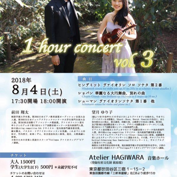 2018年8月4日 1 hour concert vol.3再演