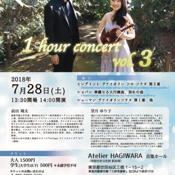 2018年7月28日 1 hour concert vol.3