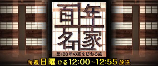 【テレビ】BS朝日「百年名家」
