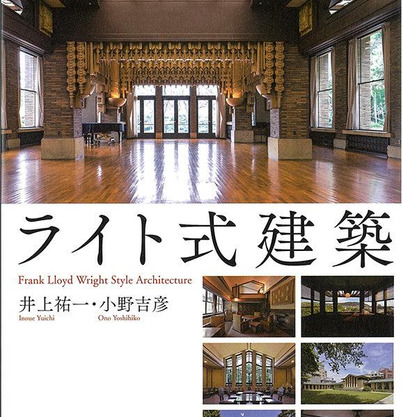 【書籍】ライト式建築