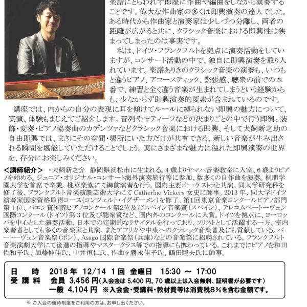犬飼新之介のピアノ即興の魔法【朝日カルチャーセンター】