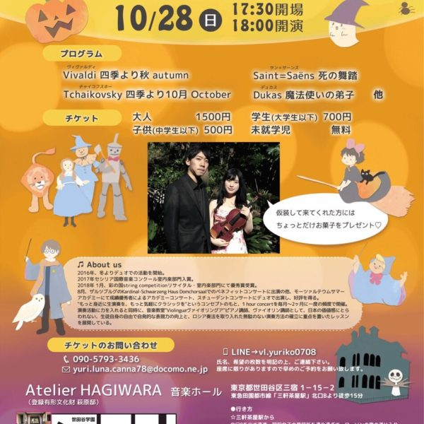 10月28日のハロウィンコンサート