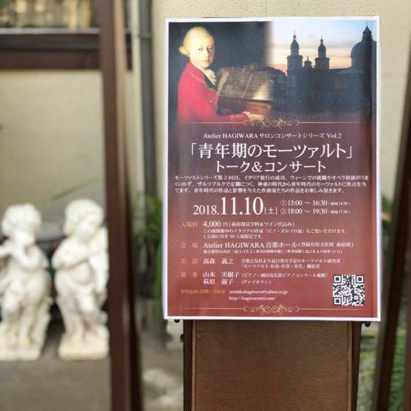 「青年期のモーツァルト」トーク&コンサートが行われました