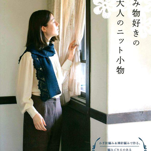 【書籍・ロケ地】編み物好きの大人のニット小物