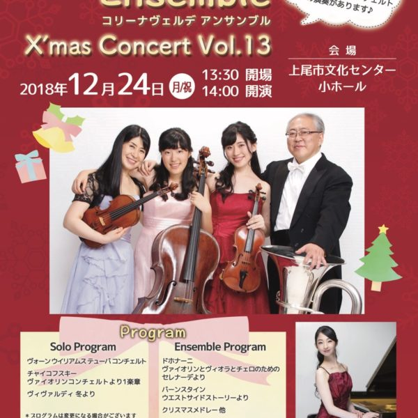 【望月ゆり子】Collona Verde Ensemble Xmas Concert Vol.13