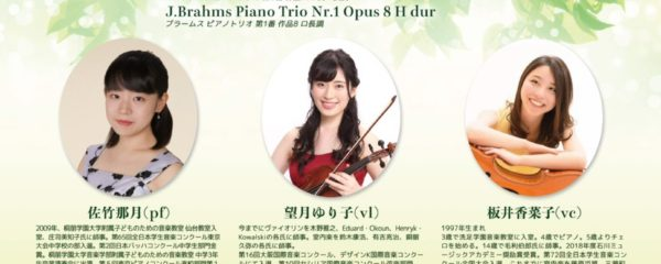 Piano Trio Afternoon Concert 5月25日(土)
