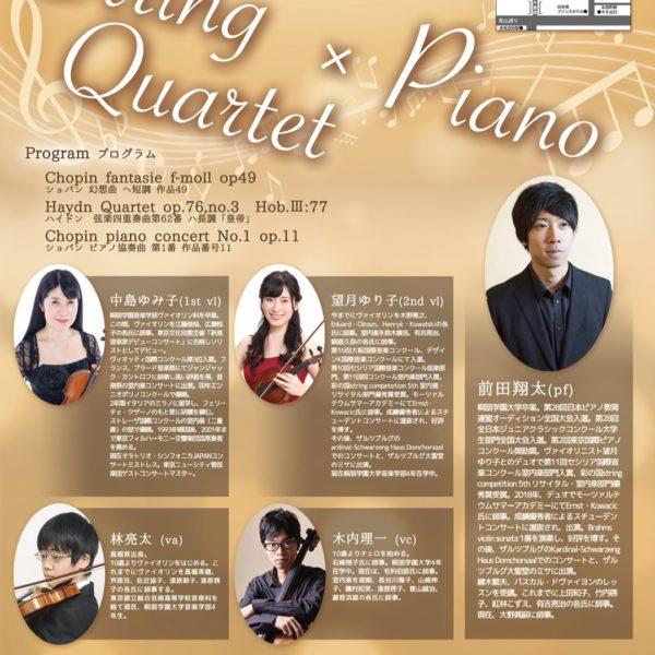 String×Piano Quartet紀尾井サロンホール5月26日