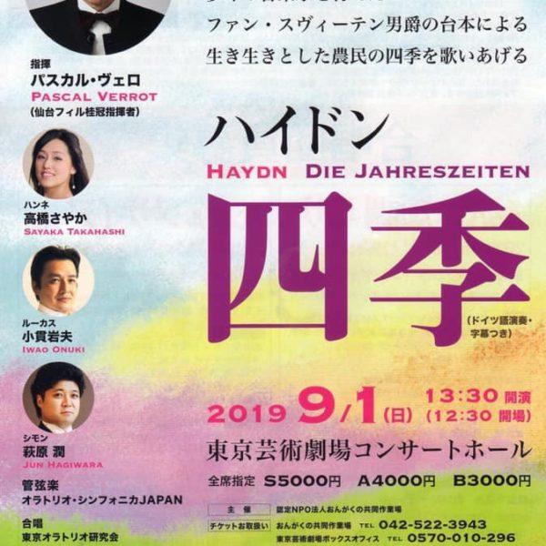 【望月ゆり子】ハイドンの四季のコンサート