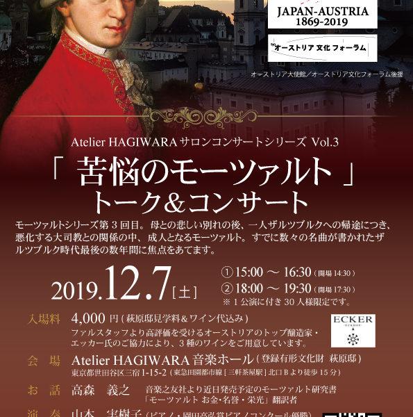 【高森義之】『苦悩のモーツァルト』トーク&コンサート