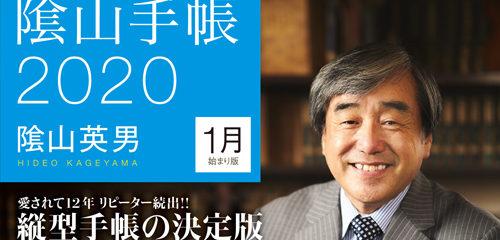 【書籍・ロケ地】ビジネスと生活を100%楽しめる! 陰山手帳2020