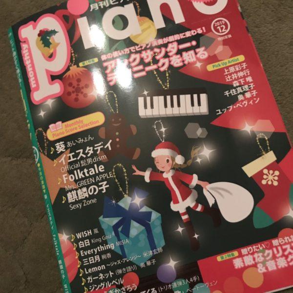 【望月ゆり子 バイオリン講師】月間ピアノ12月号 「卵たちの毎日」に掲載されました!