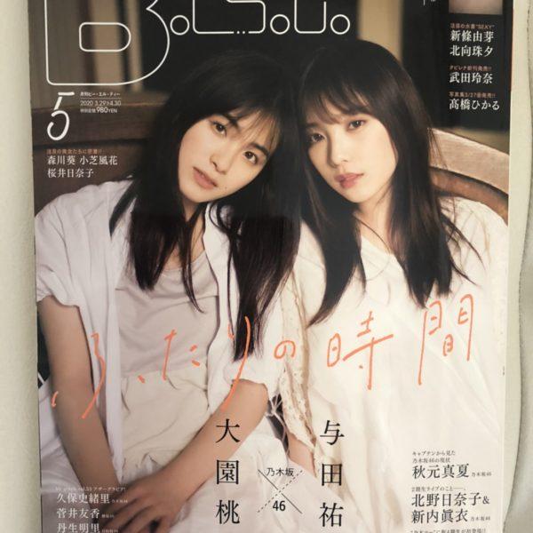 【雑誌】B.L.T.5月号