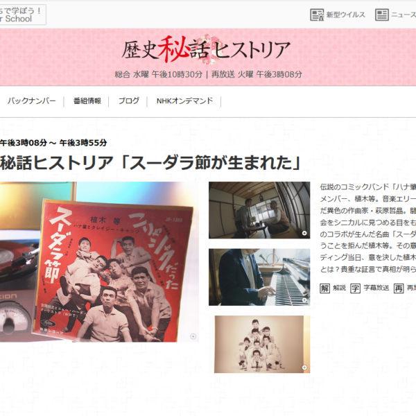 【ロケ地】歴史秘話ヒストリア「スーダラ節が生まれた」NHK