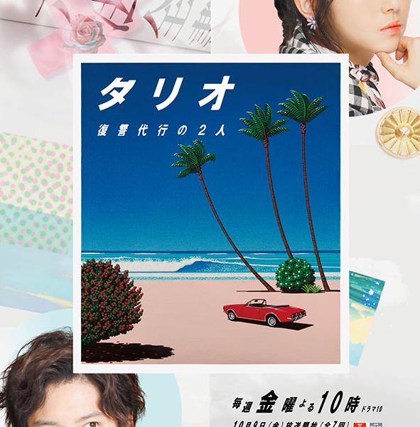 【ロケ地】NHKドラマ10 タリオ 復讐(ふくしゅう)代行の2人