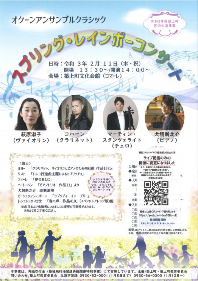 スプリング・レインボーコンサート@築上町文化会館(コマーレ)