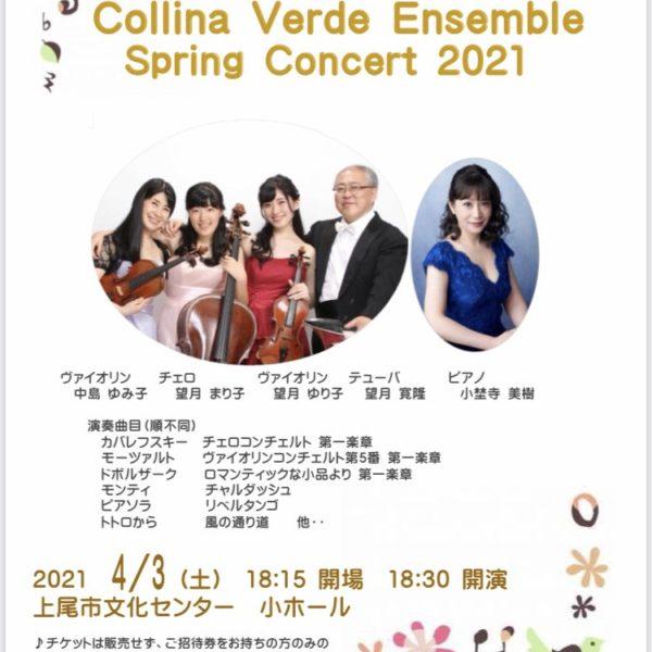 【望月ゆり子 ヴァイオリン講師】4/3上尾市文化センターでコンサート